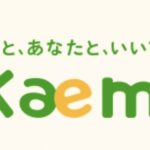Kaemaの今だけの割引を見逃すな!お得な商品たちを紹介!