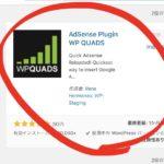 『最新版』Adsense Integration WP QUADSの初期設定から応用まで